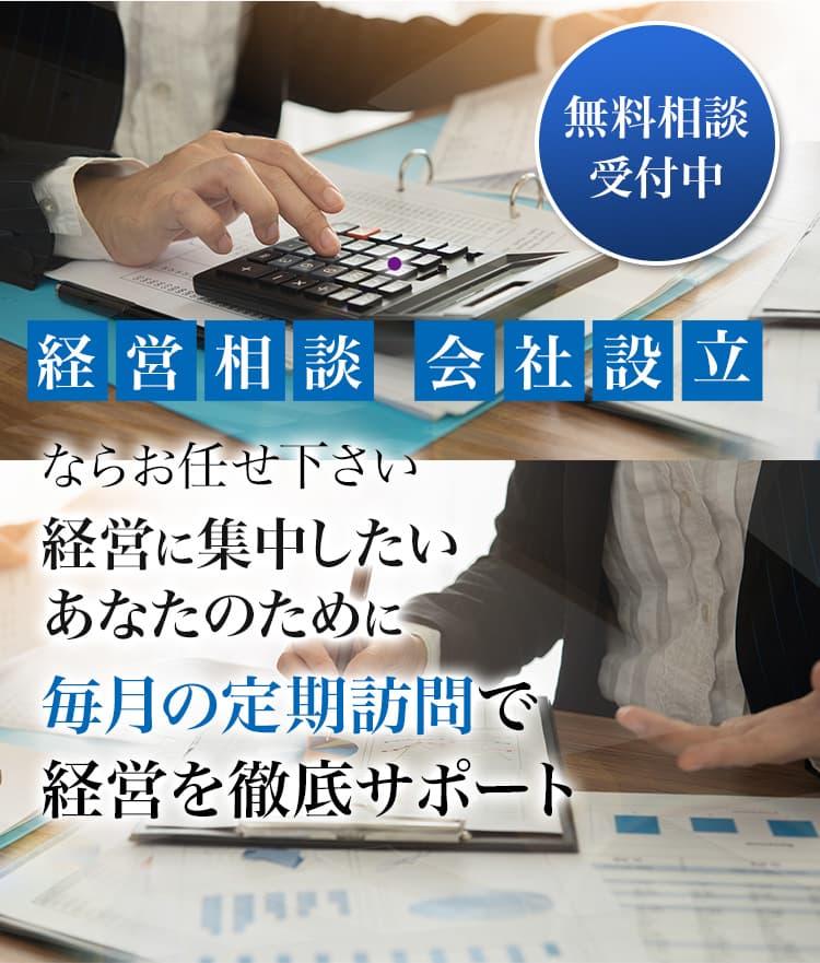 定期訪問で一緒に結果を目指します。駕田進税理士事務所。