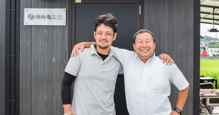 磯嶋さんと駕田