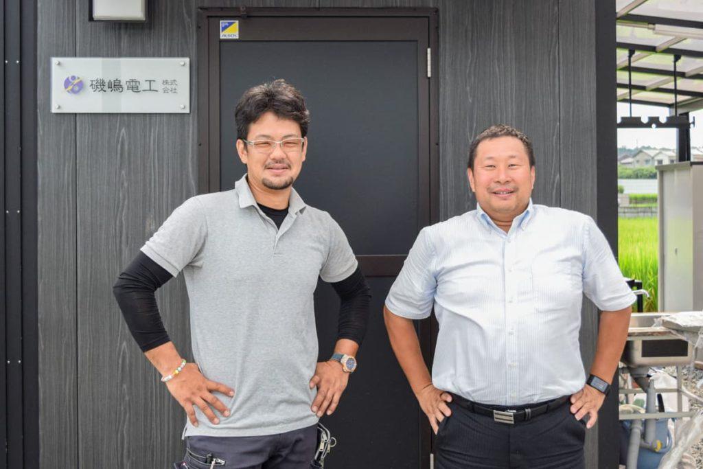 磯嶋電工株式会社と駕田
